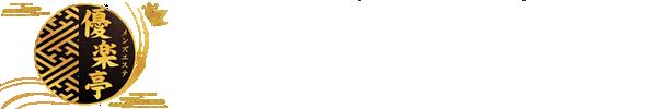 大阪堺筋本町のメンズエステ【優楽亭(ゆうらくてい)】料金システム